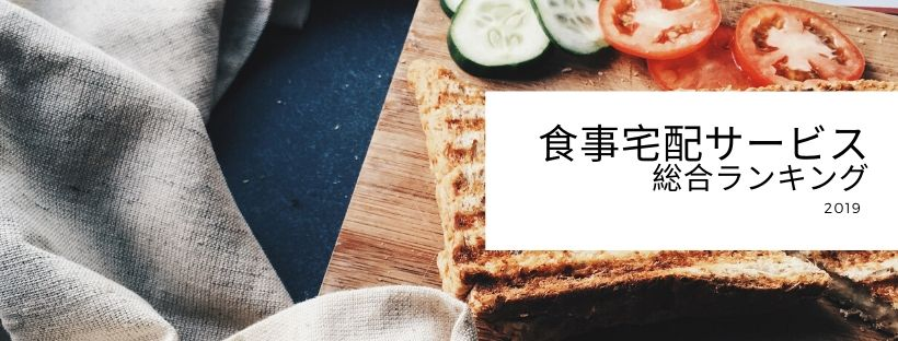 食事宅配サービス ランキング