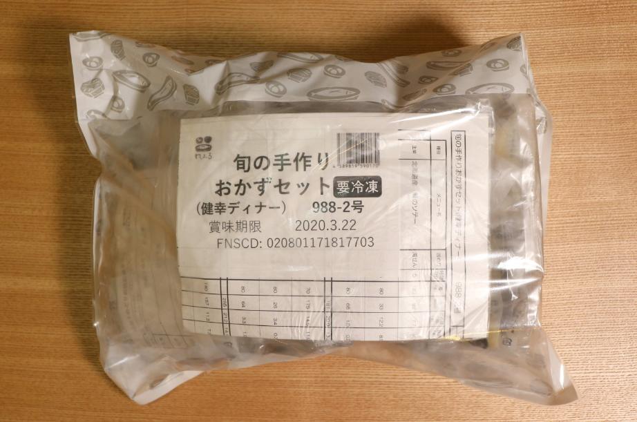 5食セット1袋