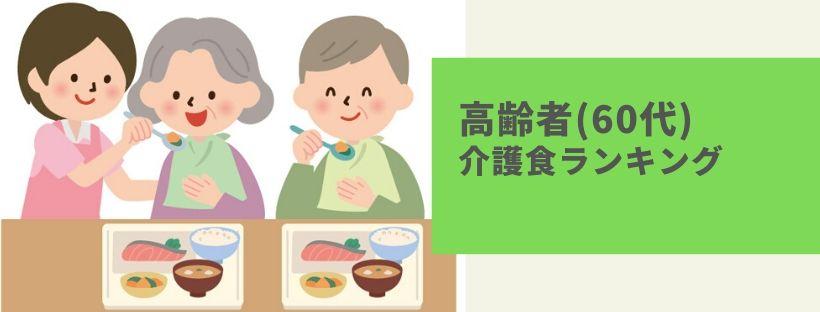 高齢者(60代向け)介護食ランキング