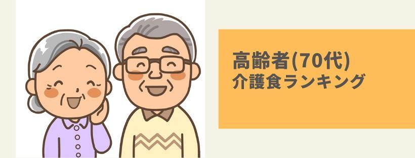 高齢者介護食ランキング