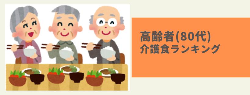 宅配食の中から介護食として利用できるサービス