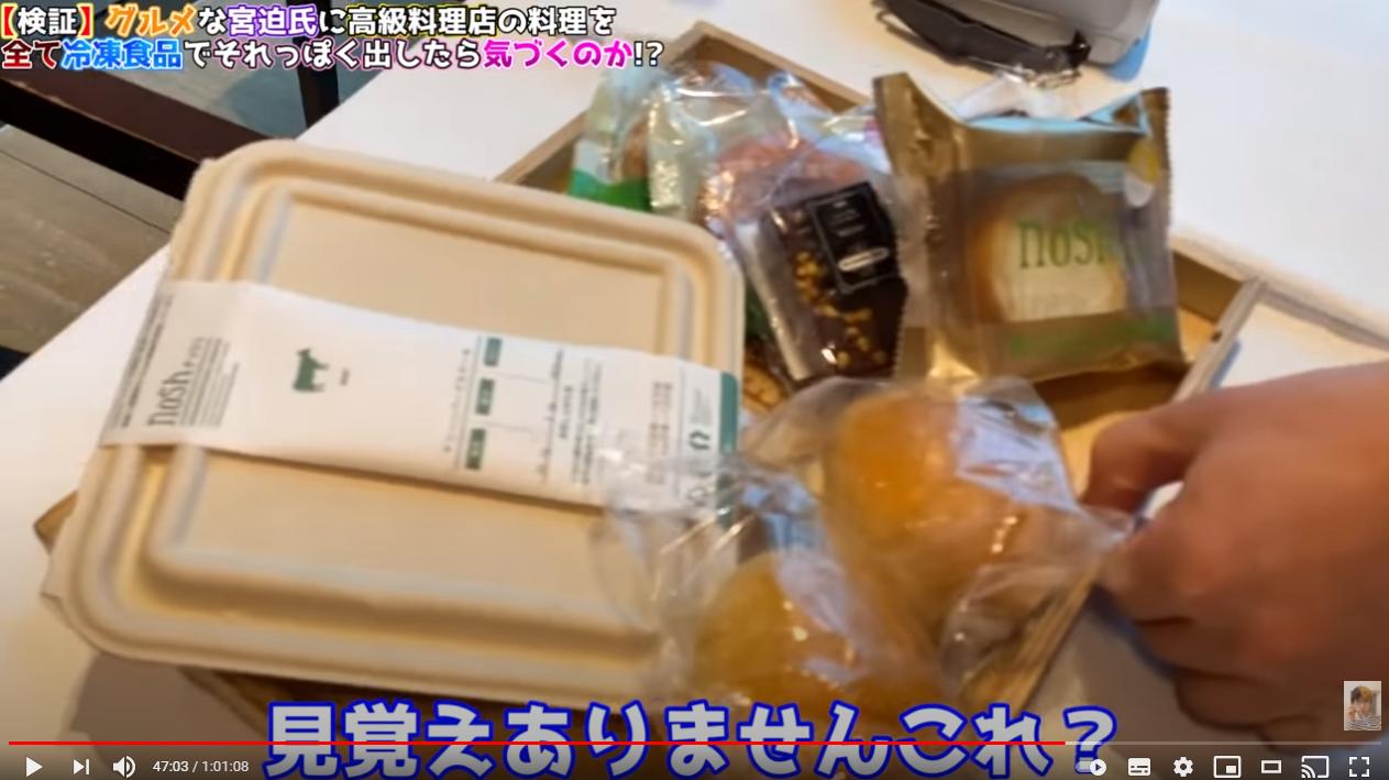 冷凍弁当の紹介